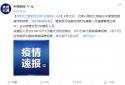 黑龙江望奎县发现1名复阳人员