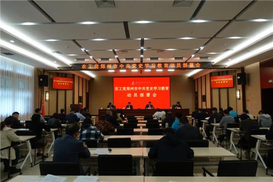 农工党郑州市委会举办中共党史学习教育动员会暨骨干成员培训班