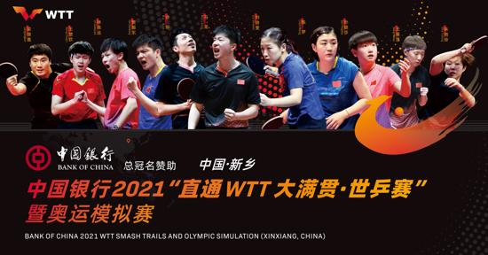"""中国银行2021""""直通WTT大满贯·世乒赛""""暨奥运模拟赛举行新闻发布会"""