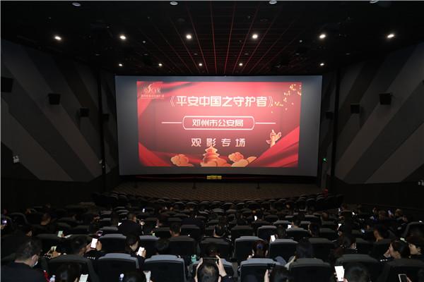 邓州市公安局组织开展《平安中国之守护者》观影活动