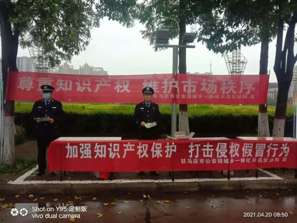 驻马店示范区公安分局扎实开展知识产权保护宣传活动