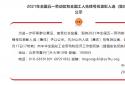"""商丘市食品药品评价中心荣获""""2020年全省监测工作优秀单位""""的称号"""