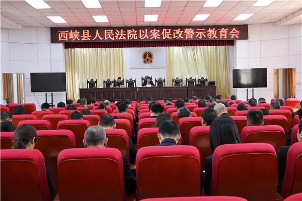 西峡县法院:廉政教育出实招 入眼入脑更入心