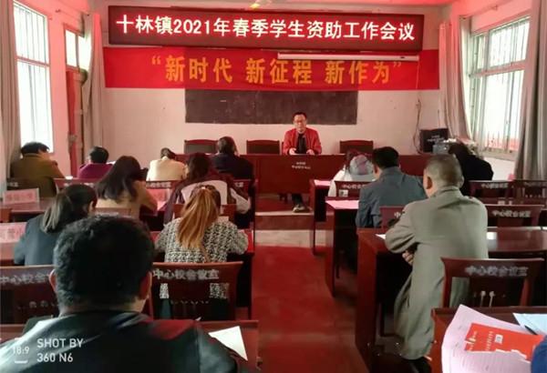 邓州市十林镇中心校召开春季学生资助工作会