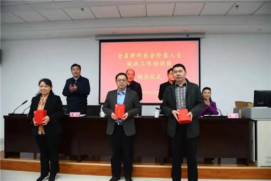 河南省新的社会阶层人士统战工作培训班在省社会主义学院举办