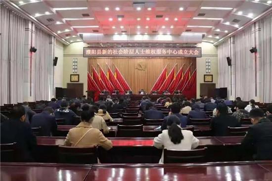 濮阳县新的社会阶层人士维权服务中心成立