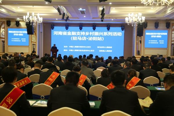 """河南省""""金融支持乡村振兴系列活动""""在驻马店泌阳县成功举办"""