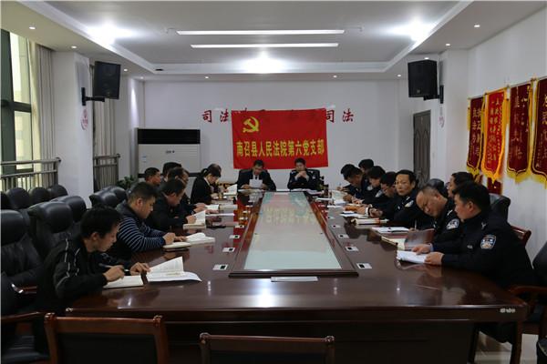 南召县法院各党支部召开队伍教育整顿查纠整改环节专题组织生活会