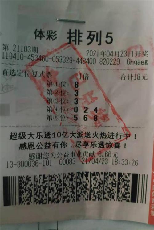 """精准定位斩获""""排列5""""10万大奖"""