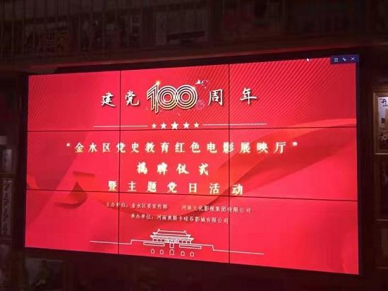 郑州市金水区开展党史教育红色电影展映厅揭牌仪式暨主题党日活动