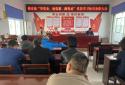 汝南县韩庄镇对标先进、推进党史学习教育深入开展