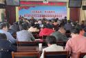邓州市召开妇幼健康服务工作会议