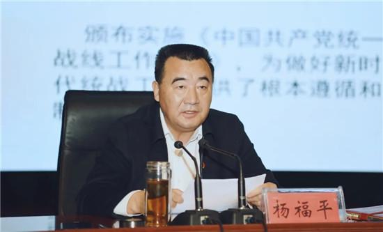 杨福平到郑州市委党校为党员干部上专题党课