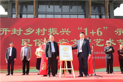 """开封乡村振兴""""1+6""""示范带民俗民宿文化艺术节正式开幕"""