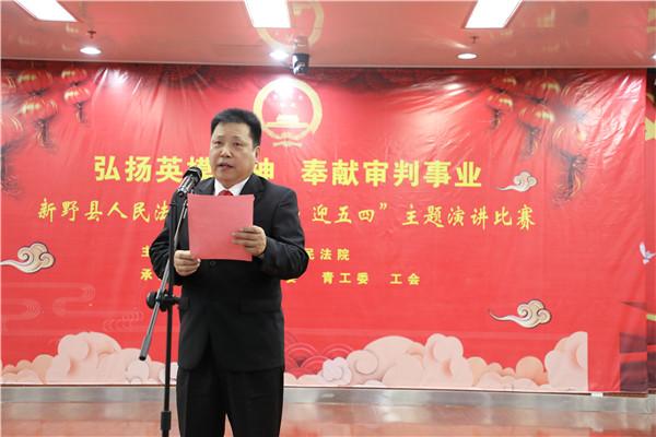 """新野县法院:举办""""庆五一 迎五四""""主题演讲比赛活动"""