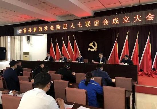濮阳市台前县新的社会阶层人士联谊会成立
