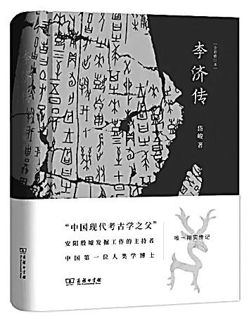《李济传》:科学考古领路人