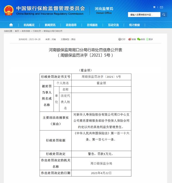 新华人寿周口中心支鹿邑营销服务部因给予投保人保险合同约定以外的其他利益违规被罚款5.5万元