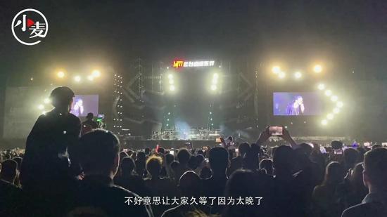 """音乐节薛之谦晚出场一小时,上台后解释原因并道歉""""这个锅我背"""""""