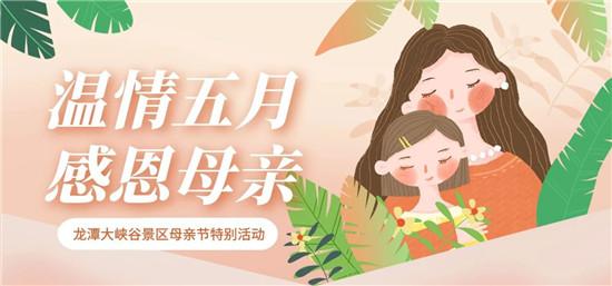龙潭大峡谷景区感恩献礼母亲节——特别的爱给最美的您!