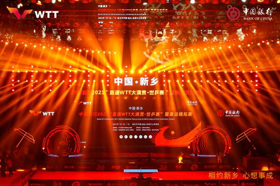 """中国银行2021""""直通WTT大满贯·世乒赛""""暨奥运模拟赛开幕式在河南新乡举行"""