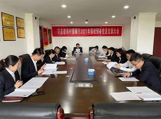 范县德商:召开预备党员接收会议