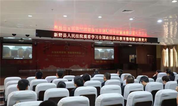 新野县法院组织干警观看警示教育片《代价》