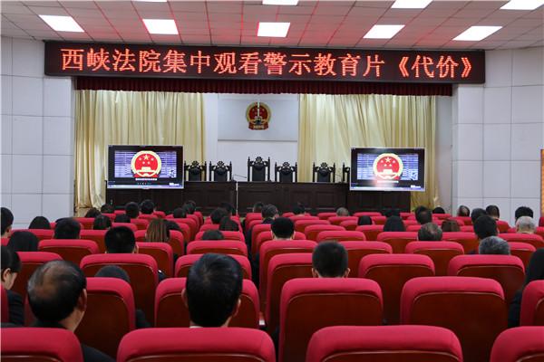西峡县法院组织干警观看警示教育片《代价》