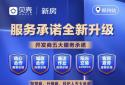 贝壳找房郑州站发布新房阳光生态计划,十四项新房服务承诺落地