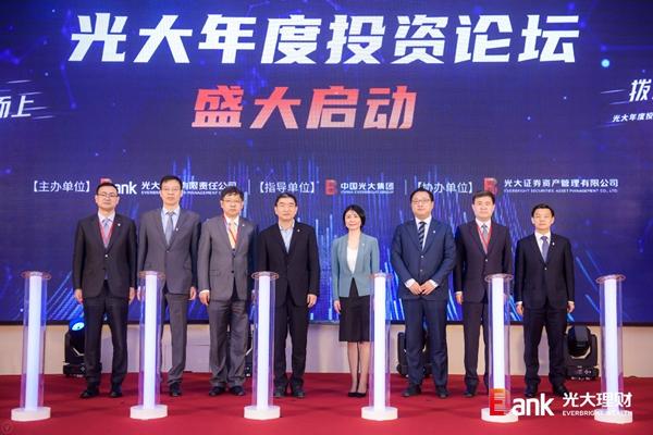 光大理财举办2021光大年度投资论坛并发布《中国资产管理市场2020》