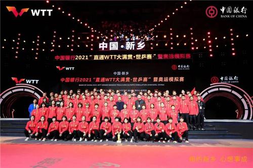 """2021""""直通WTT大满贯·世乒赛""""暨奥运模拟赛在河南新乡圆满收官"""