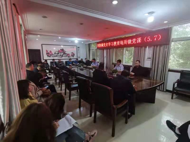 邓州市刘集镇每周微党课学习活动不间断