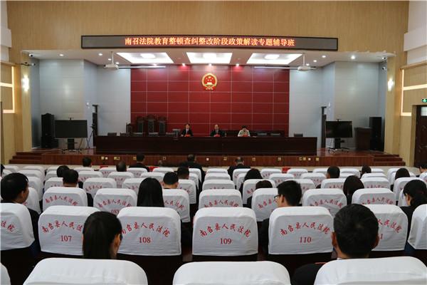 南召县法院:政策解读提认识 研讨发言促提升