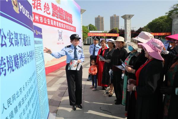 """邓州市公安局:举行""""拒绝跨境赌博""""主题宣传周启动仪式"""