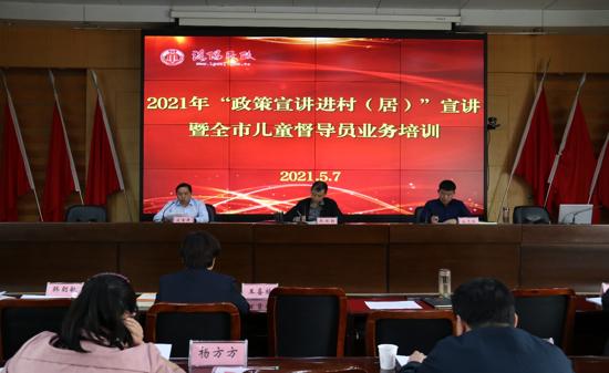 """洛阳市举办2021年""""政策宣讲进村(居)""""宣讲 暨全市儿童督导员业务培训"""