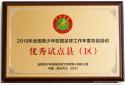 连续两年大满贯 郑州市金水区在教育部全国校园足球领奖台上璀璨夺目