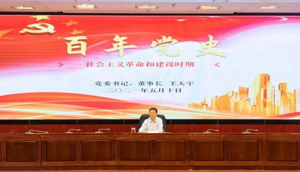 郑州银行党委书记、董事长王天宇讲社会主义革命和建设时期专题党课