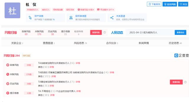 """河南鲁山县一人大代表变""""老赖""""用身份当""""保护伞""""涉嫌骗贷"""