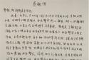 河南新野:一封感谢信背后的故事