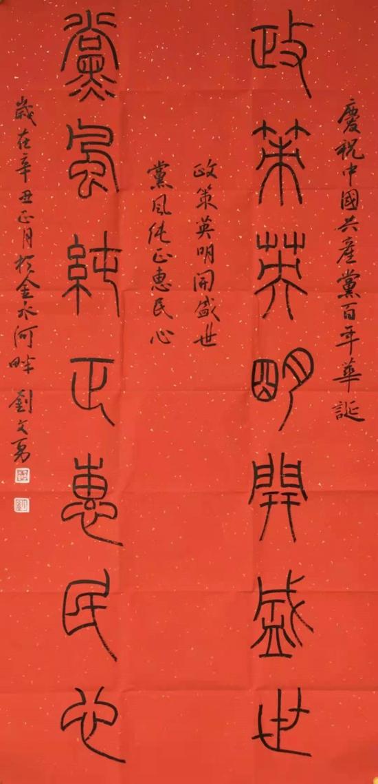 【翰墨颂党恩·丹青绘百年】投稿 刘文勇书法作品