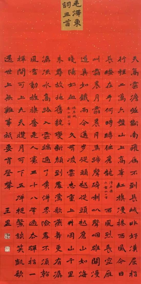 【翰墨颂党恩·丹青绘百年】投稿 王昱书法作品