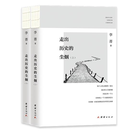 李菁新书《走出历史的尘烟》圆桌对谈在京举办
