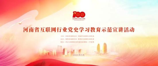 河南省互联网行业党史学习教育示范宣讲活动第一站走进郑州