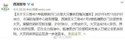 杭州通报门诊部失火致18人受伤:相关负责人已被控制