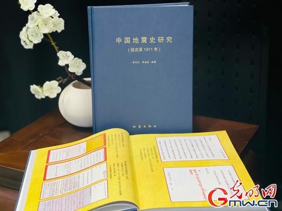 《中国地震史研究》(远古至1911年)出版发行