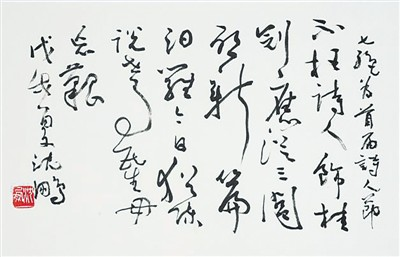九旬沈鹏展诗书