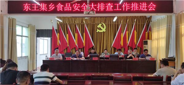 唐河东王集乡:筑牢安全防线 守护民生福祉