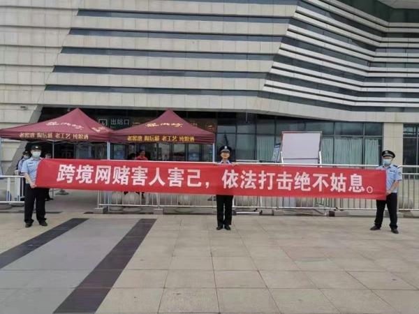 """驻马店市示范区公安分局:向 """"跨境赌博""""说不!"""