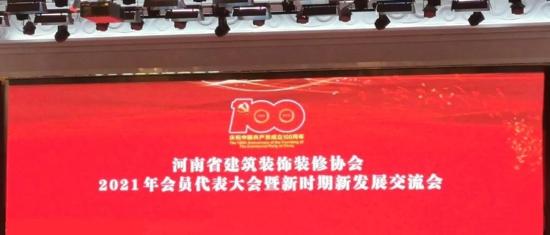 热烈欢迎中国建筑装饰协会各位领导莅临聆海装饰&美巢装饰参观指导