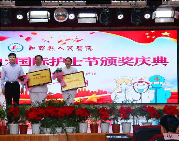 新野县医院举行护士节颁奖庆典:传承红色基因 创新发展护理